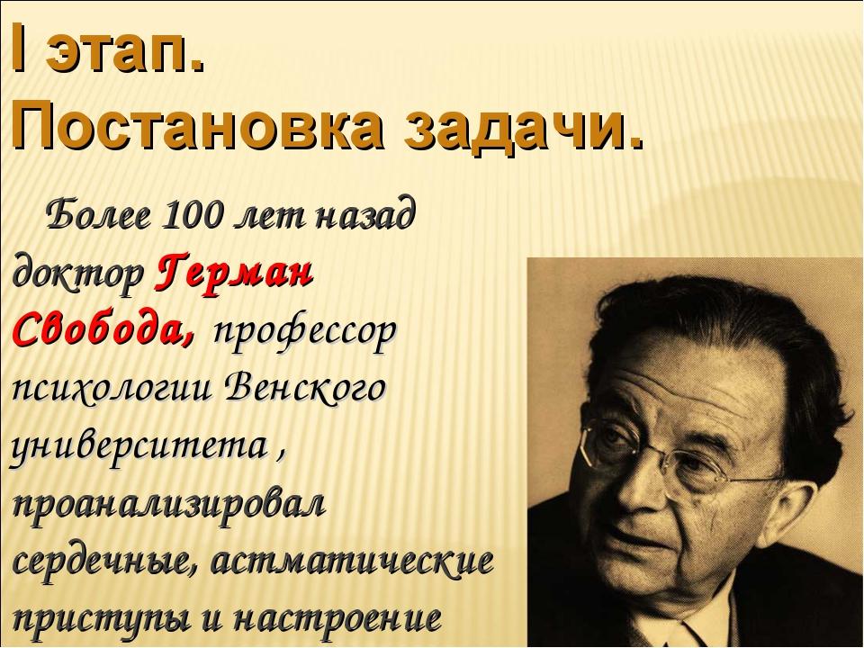 Более 100 лет назад доктор Герман Свобода, профессор психологии Венского унив...