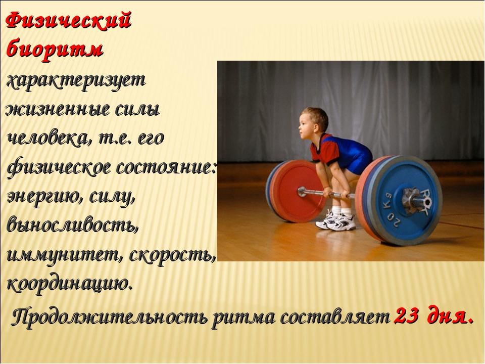Физический биоритм характеризует жизненные силы человека, т.е. его физическое...