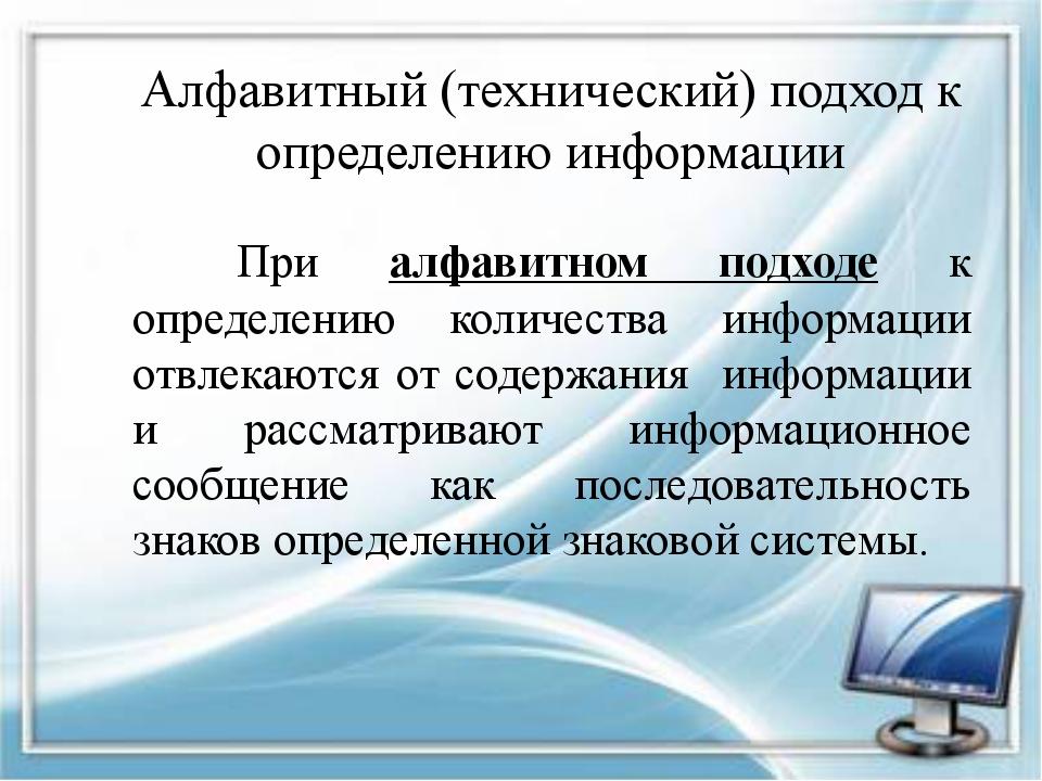 Алфавитный (технический) подход к определению информации При алфавитном подх...