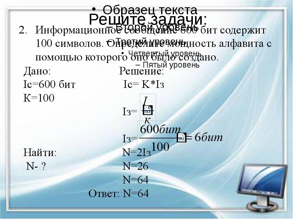 Решите задачи: Информационное сообщение 600 бит содержит 100 символов. Опреде...