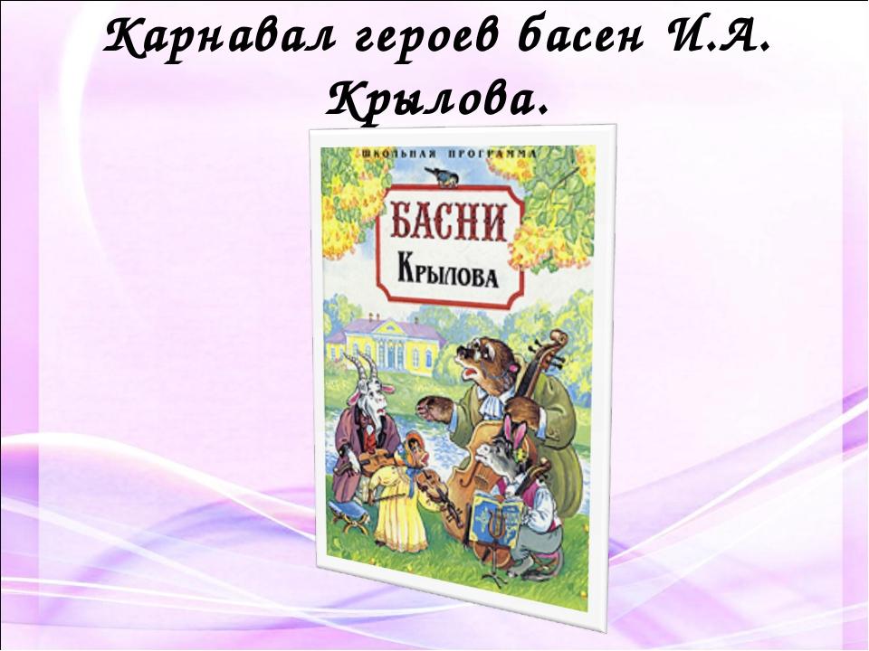 Карнавал героев басен И.А. Крылова.