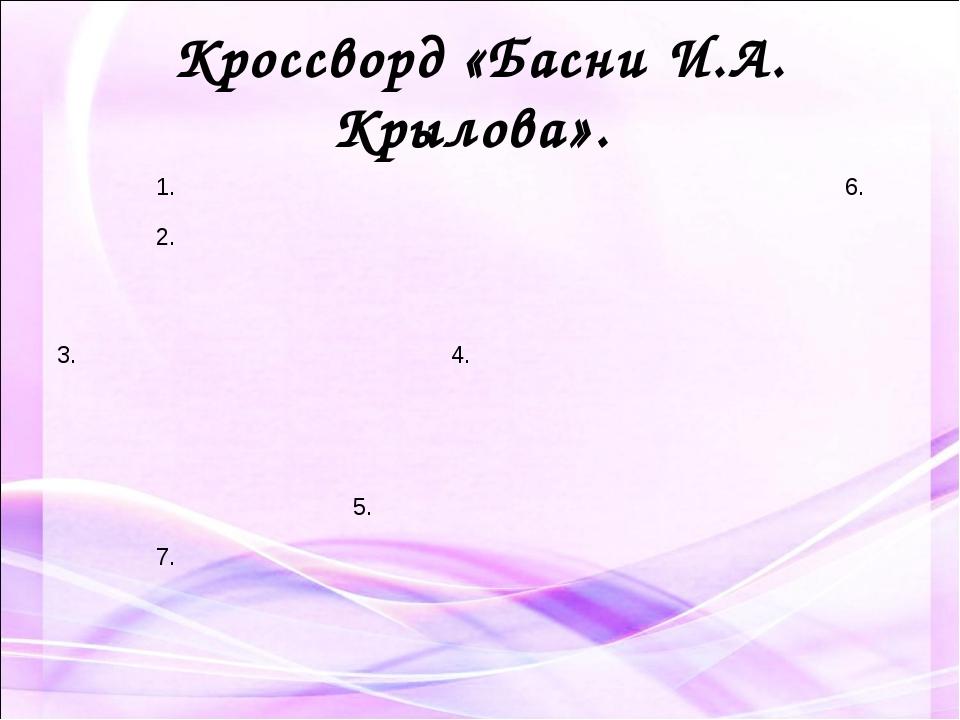 Кроссворд «Басни И.А. Крылова». 1.6. 2.  3.4....