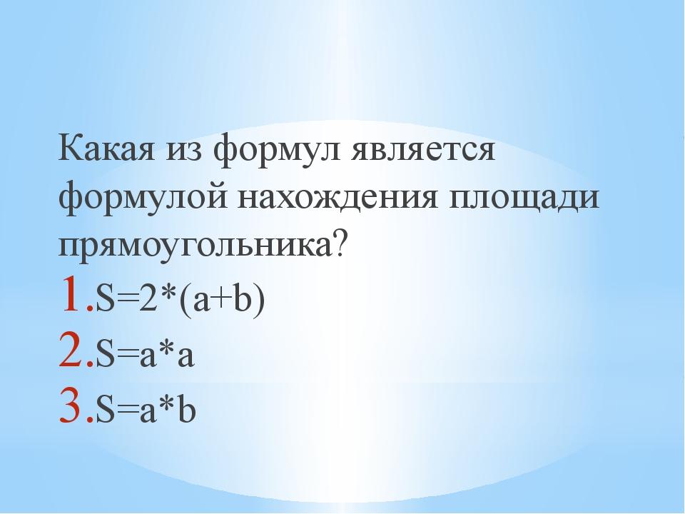 Какая из формул является формулой нахождения площади прямоугольника? S=2*(a+...
