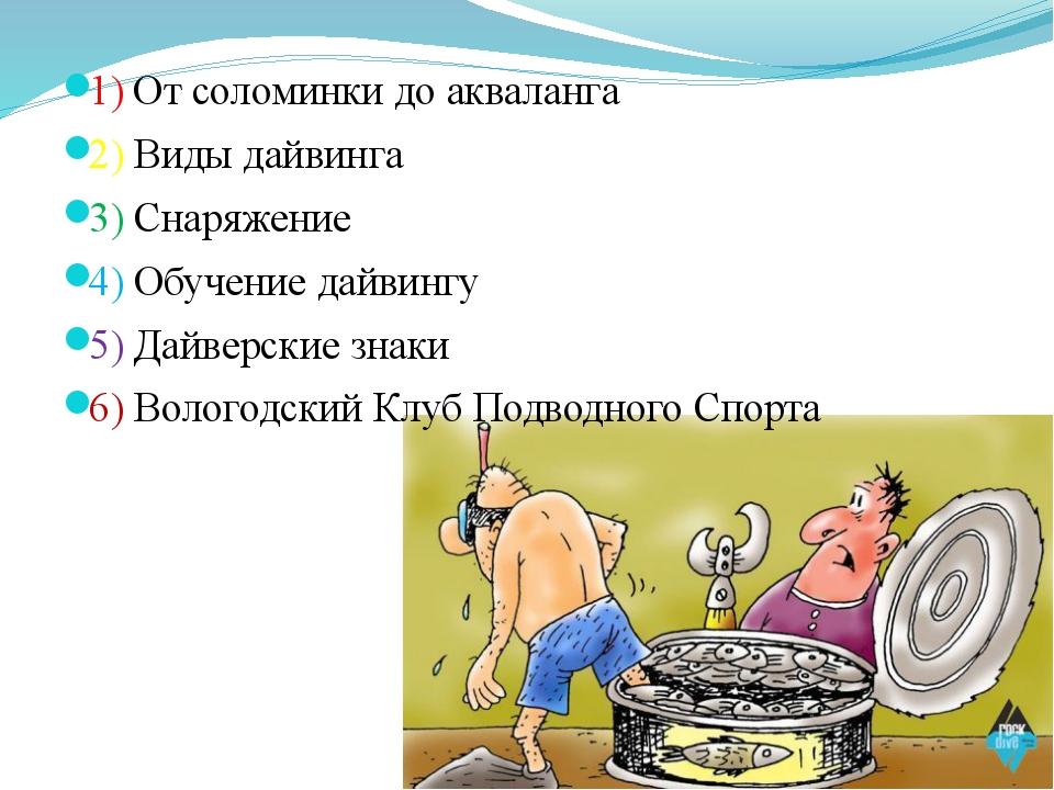 1) От соломинки до акваланга 2) Виды дайвинга 3) Снаряжение 4) Обучение дайви...