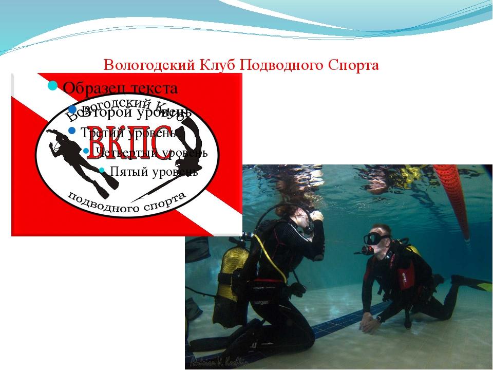 Вологодский Клуб Подводного Спорта