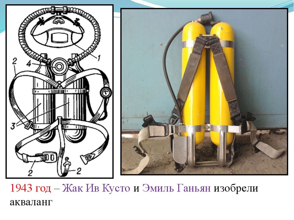 1943 год – Жак Ив Кусто и Эмиль Ганьян изобрели акваланг