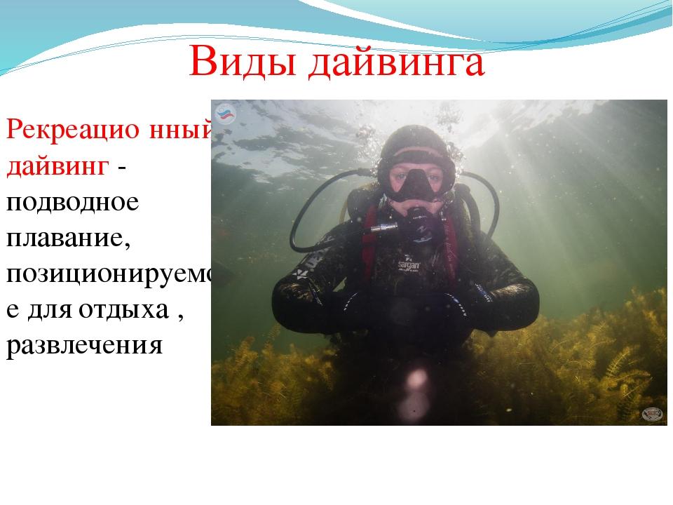 Виды дайвинга Рекреацио́нный дайвинг - подводное плавание, позиционируемое дл...