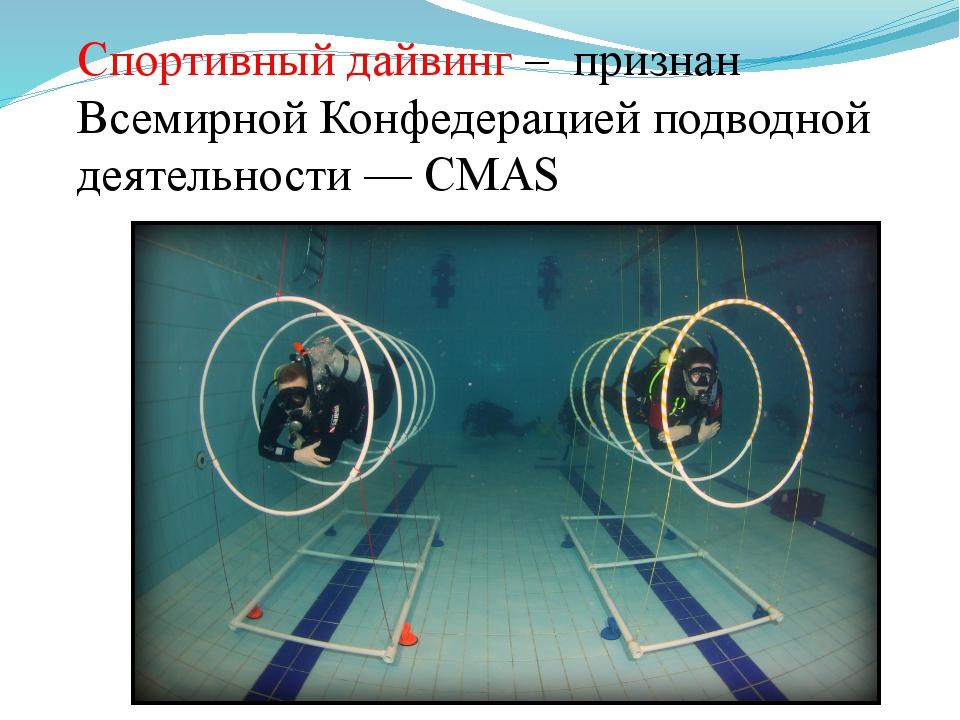 Спортивный дайвинг – признан Всемирной Конфедерацией подводной деятельности—...