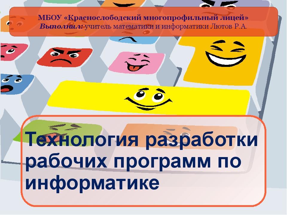 Технология разработки рабочих программ по информатике МБОУ «Краснослободский...