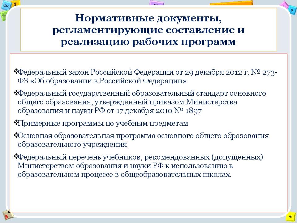 Нормативные документы, регламентирующие составление и реализацию рабочих прог...