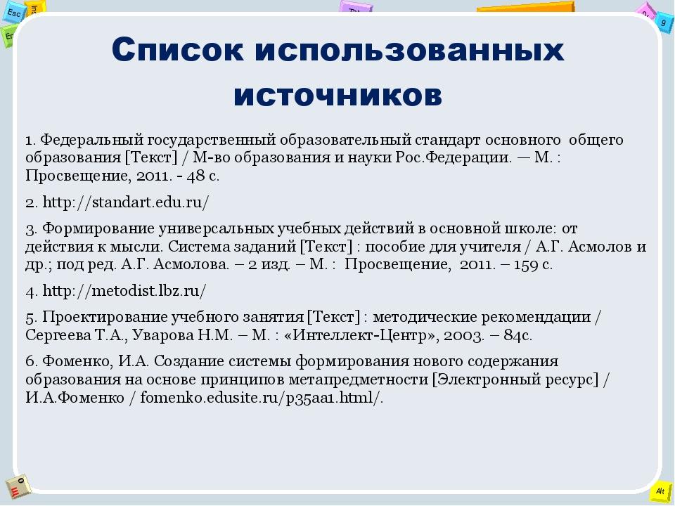 Список использованных источников 1. Федеральный государственный образовательн...