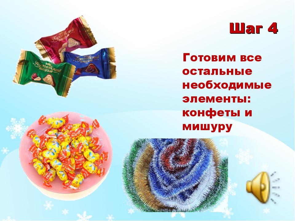 Шаг 4 Готовим все остальные необходимые элементы: конфеты и мишуру