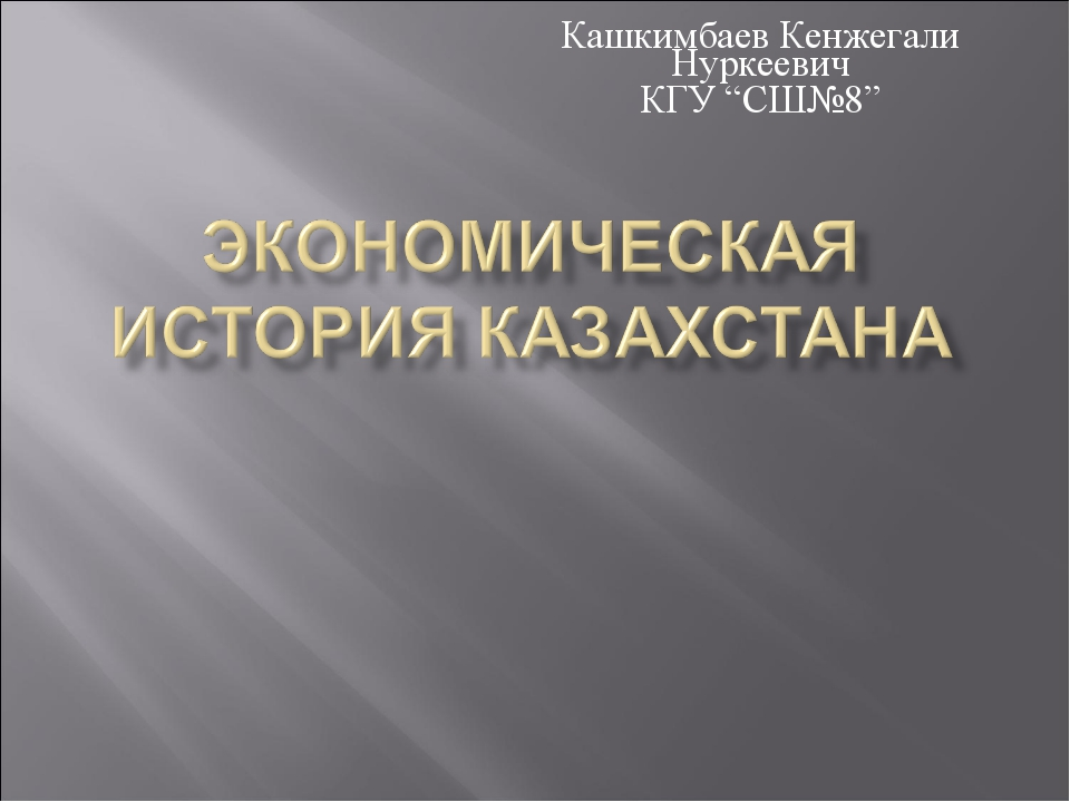 """Кашкимбаев Кенжегали Нуркеевич КГУ """"СШ№8"""""""