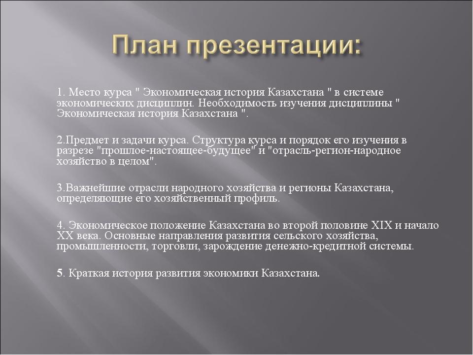 """1. Место курса """" Экономическая история Казахстана """" в системе экономических..."""