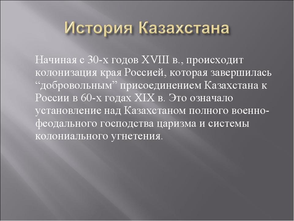 Начиная с 30-х годов XVIII в., происходит колонизация края Россией, которая...