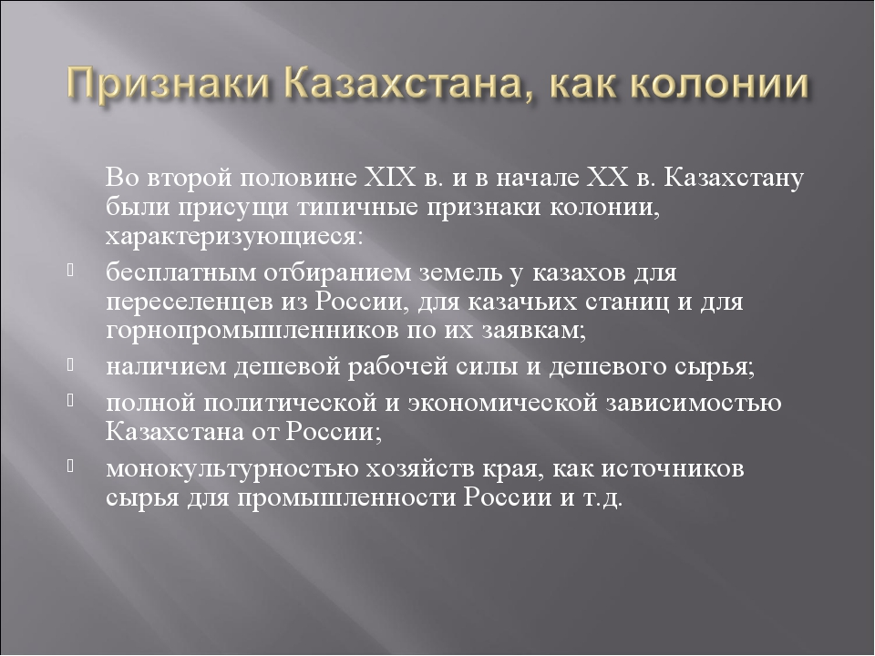Во второй половине ХIX в. и в начале ХХ в. Казахстану были присущи типичные...