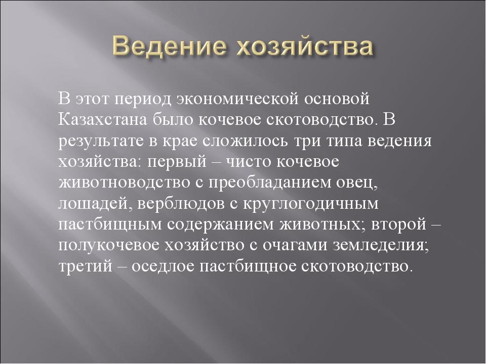 В этот период экономической основой Казахстана было кочевое скотоводство. В...