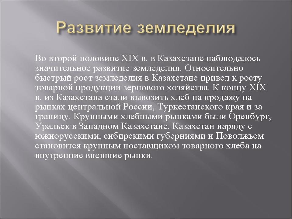 Во второй половине XIX в. в Казахстане наблюдалось значительное развитие зем...