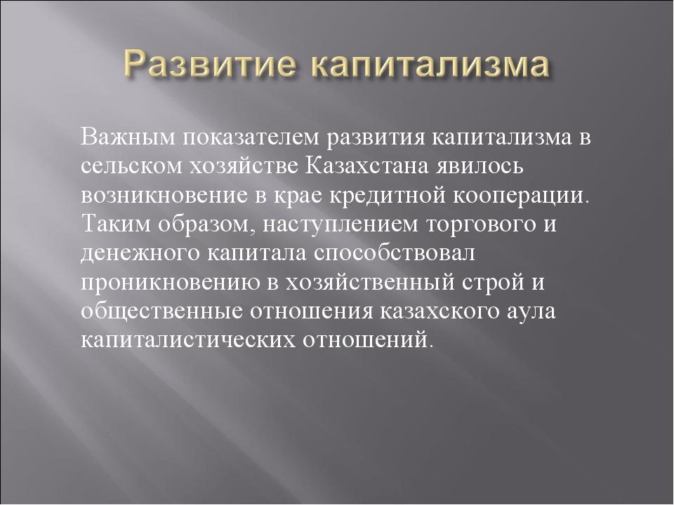 Важным показателем развития капитализма в сельском хозяйстве Казахстана явил...