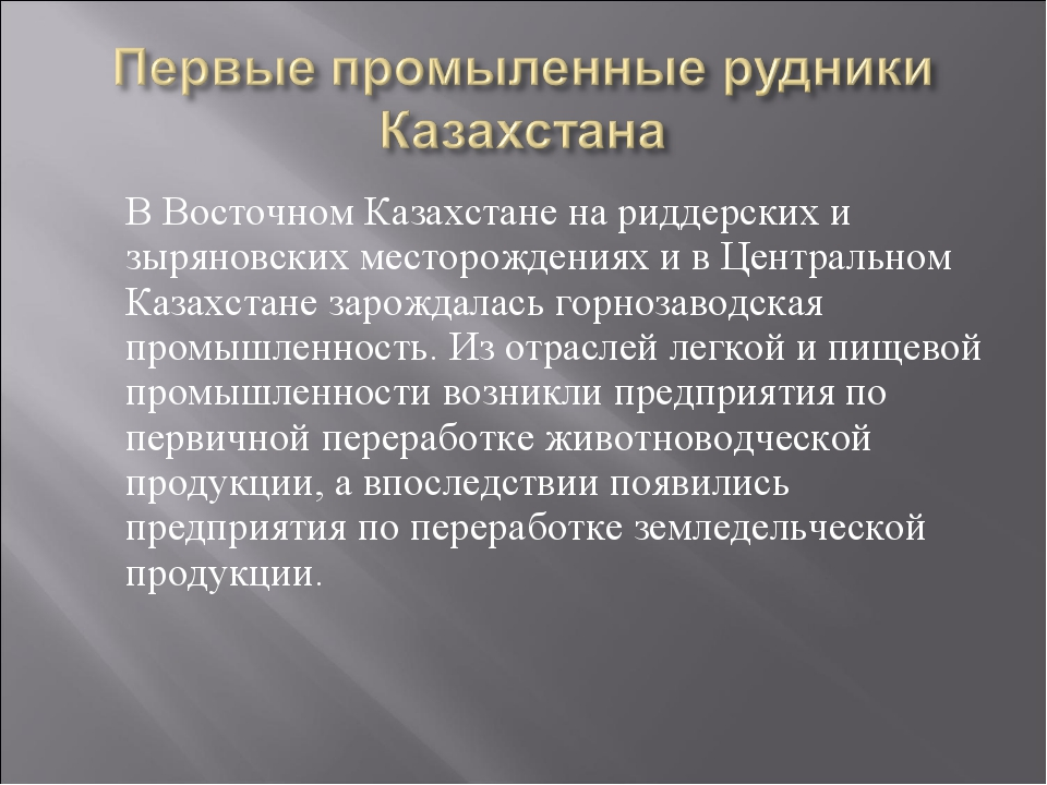 В Восточном Казахстане на риддерских и зыряновских месторождениях и в Центра...