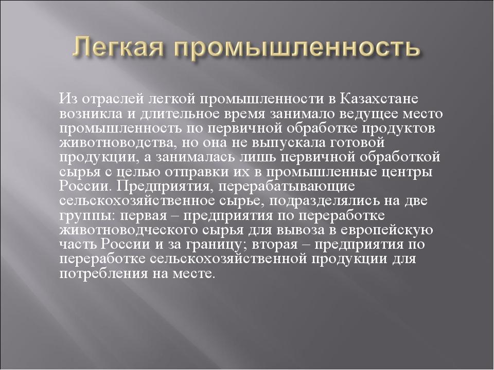 Из отраслей легкой промышленности в Казахстане возникла и длительное время з...