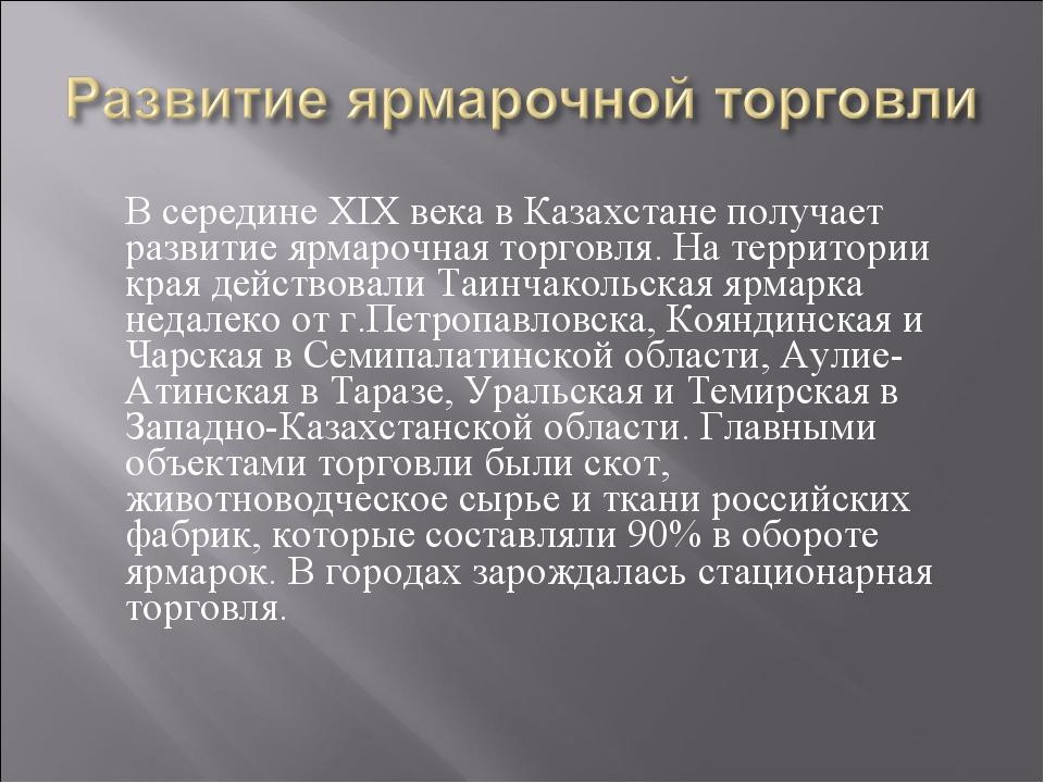 В середине XIX века в Казахстане получает развитие ярмарочная торговля. На т...
