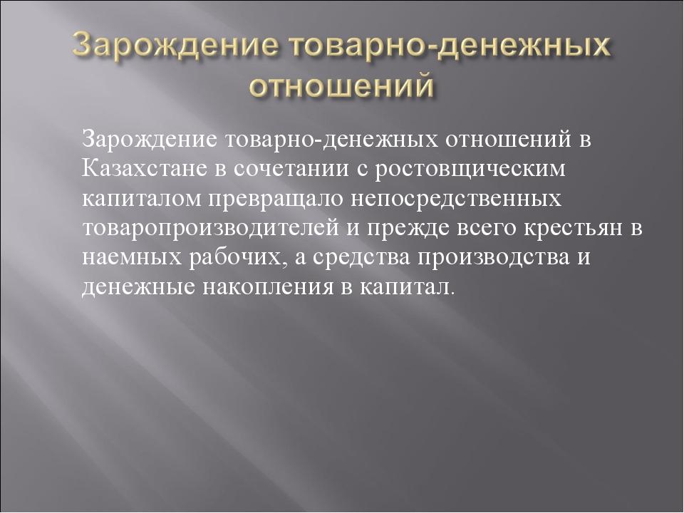 Зарождение товарно-денежных отношений в Казахстане в сочетании с ростовщичес...