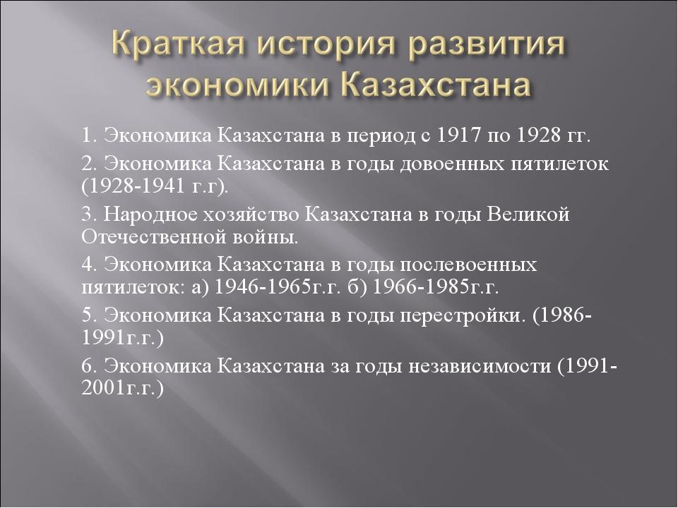 1. Экономика Казахстана в период с 1917 по 1928 гг. 2. Экономика Казахстана...