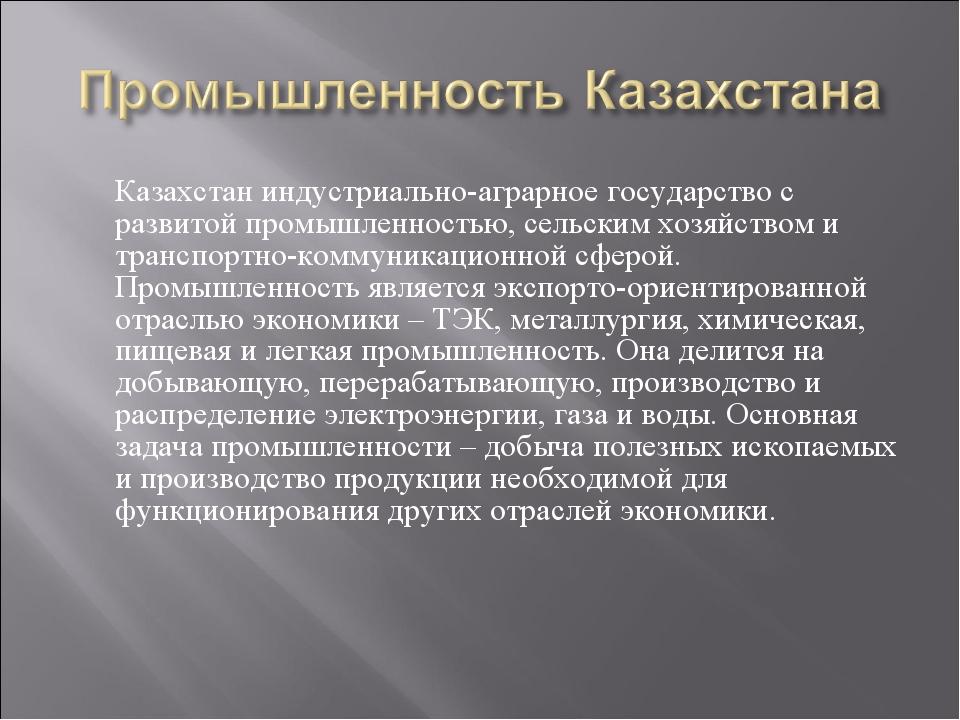 Казахстан индустриально-аграрное государство с развитой промышленностью, сел...