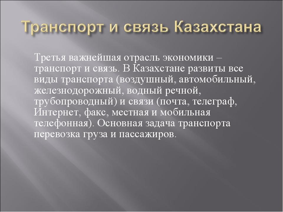 Третья важнейшая отрасль экономики – транспорт и связь. В Казахстане развиты...