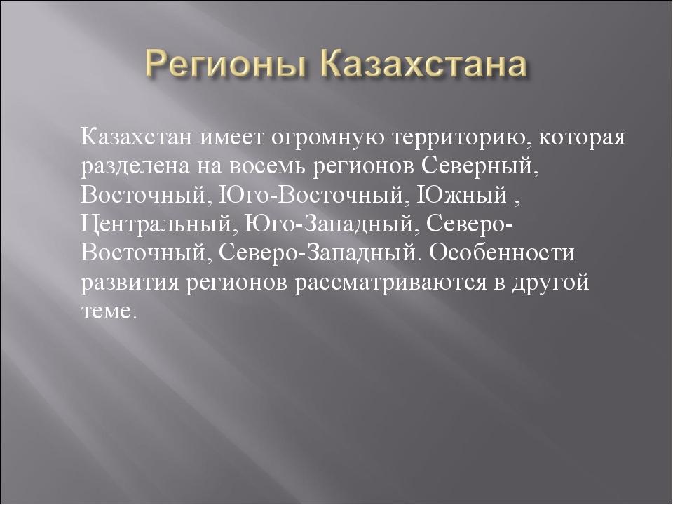 Казахстан имеет огромную территорию, которая разделена на восемь регионов Се...
