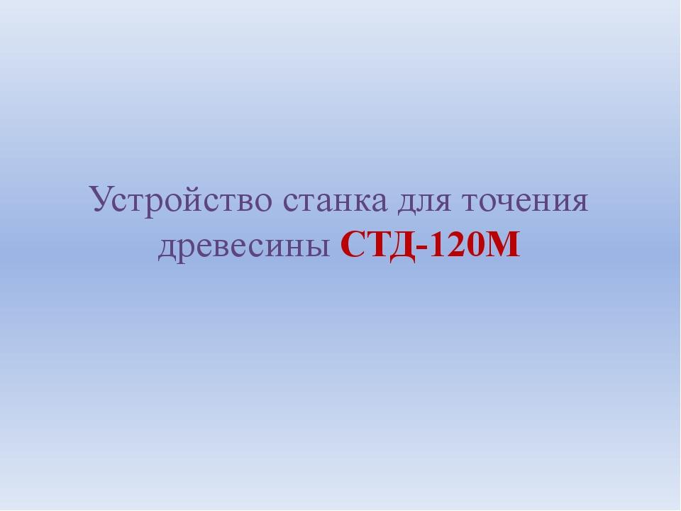 Устройство станка для точения древесины СТД-120М