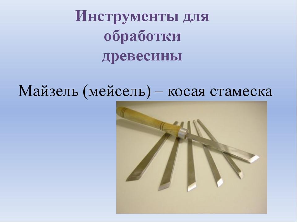 Инструменты для обработки древесины Майзель (мейсель) – косая стамеска