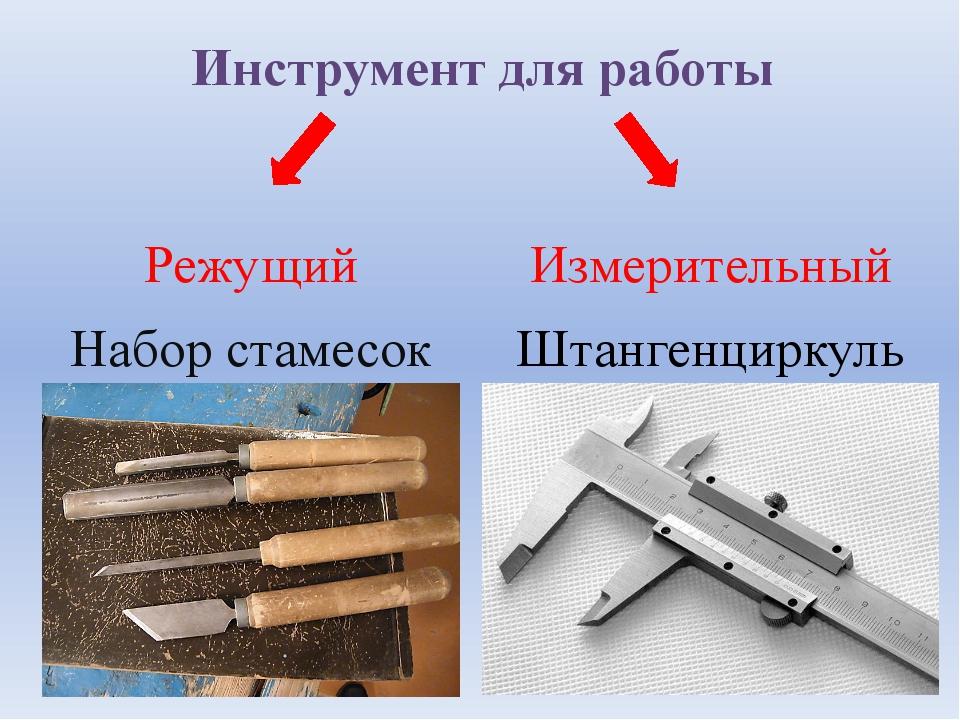 Инструмент для работы Набор стамесок Штангенциркуль Режущий Измерительный