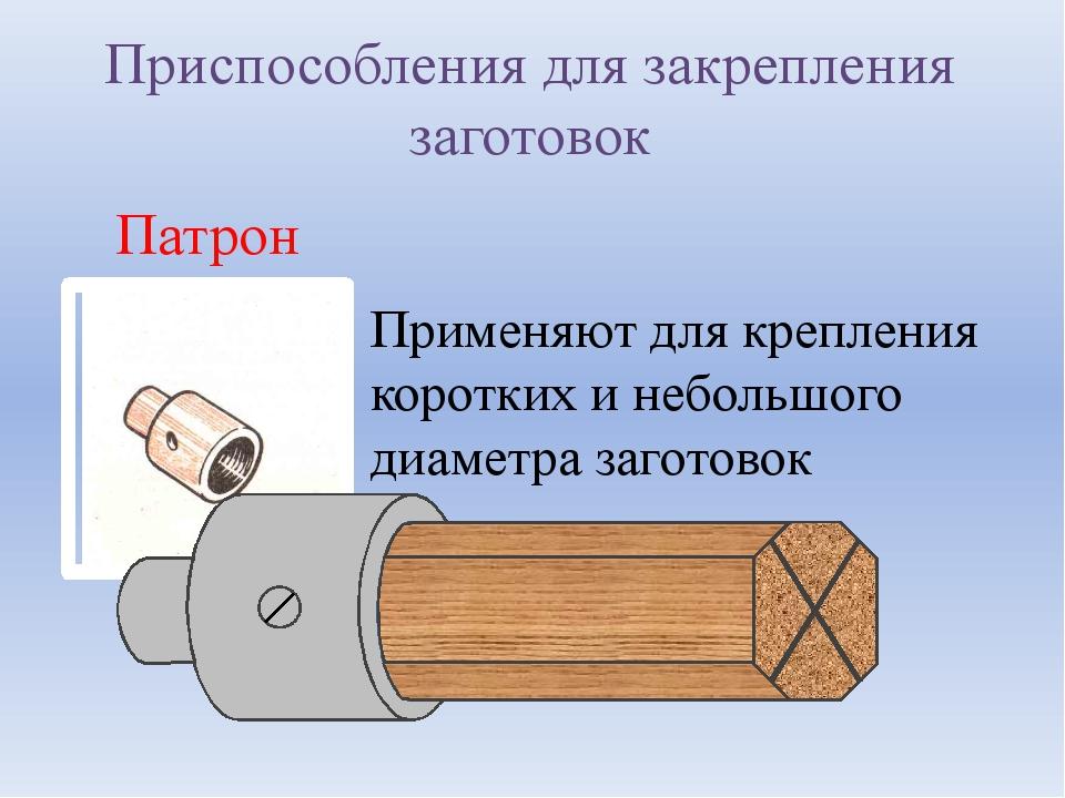 Патрон Применяют для крепления коротких и небольшого диаметра заготовок Прис...