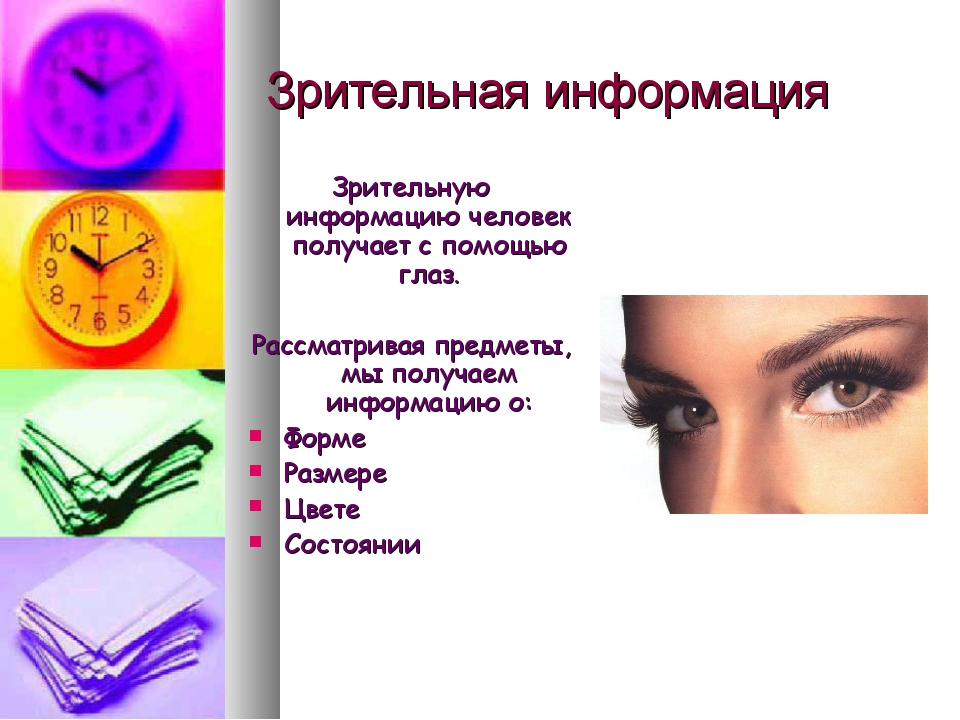 Зрительная информация Зрительную информацию человек получает с помощью глаз....