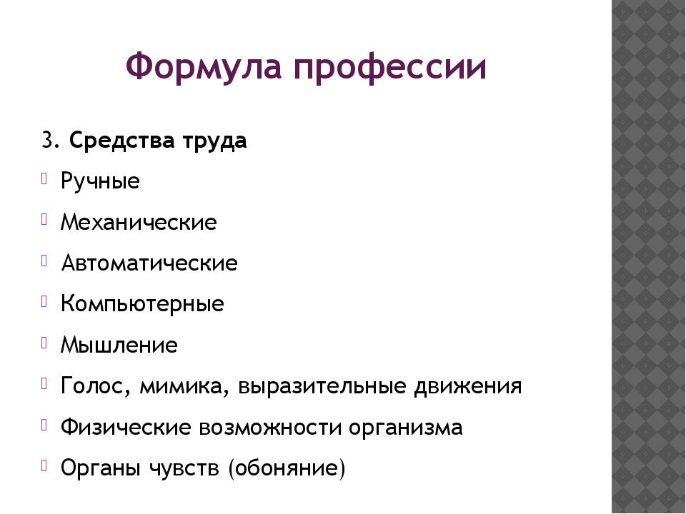 Формула профессии 3. Средства труда Ручные Механические Автоматические Компью...
