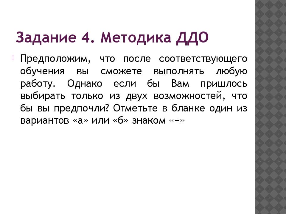 Задание 4. Методика ДДО Предположим, что после соответствующего обучения вы с...