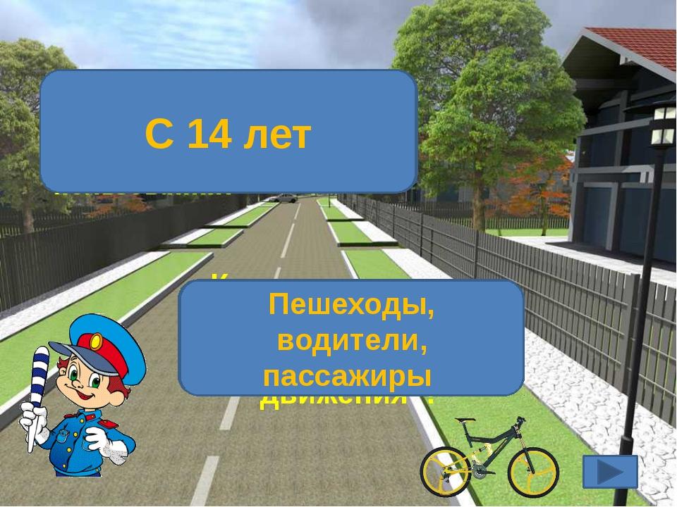С какого возраста разрешено передвигаться на велосипеде по дорогам общего пол...