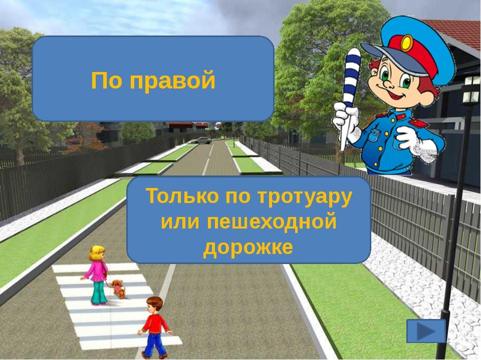 По какой части тротуара должен двигаться пешеход? По правой Где разрешается в...