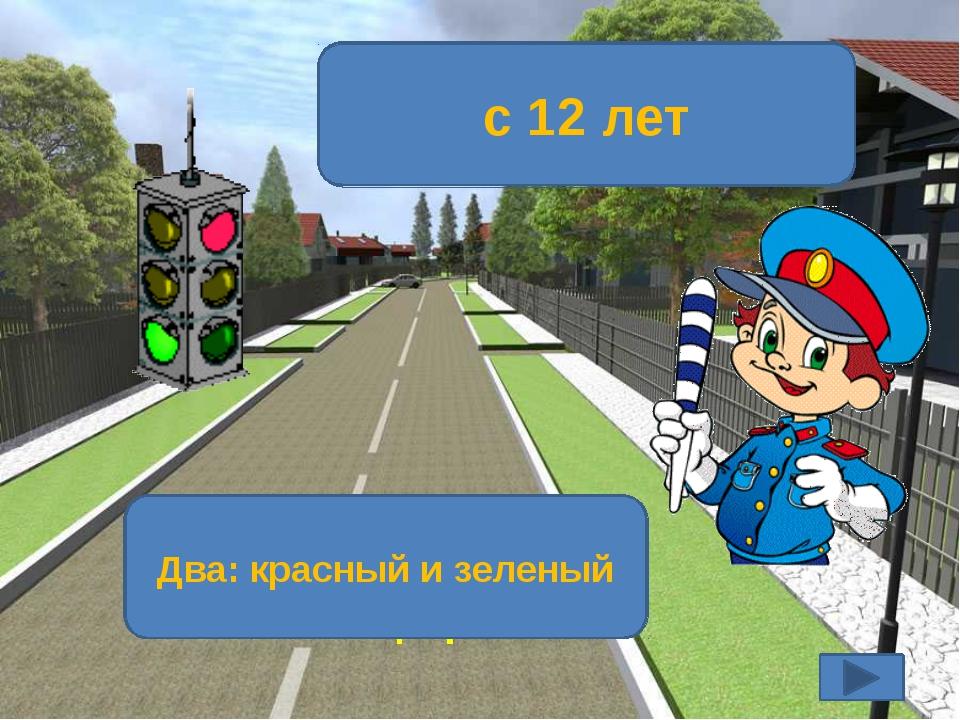 Сколько сигналов имеет пешеходный светофор? Два: красный и зеленый С какого в...