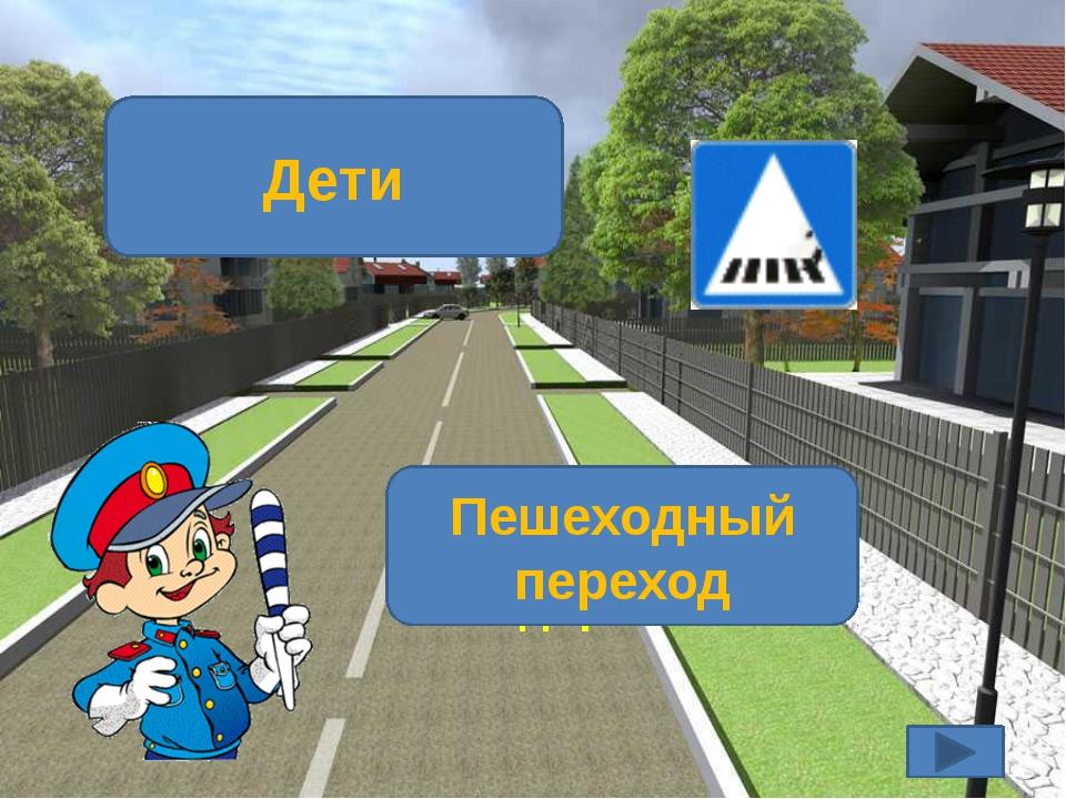 """Какой дорожный знак устанавливают вблизи школ? Дети Как называется """"зебра"""" на..."""