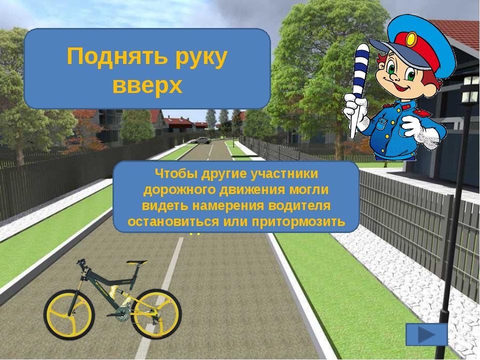 Как велосипедист должен информировать других участников движения о намерении...