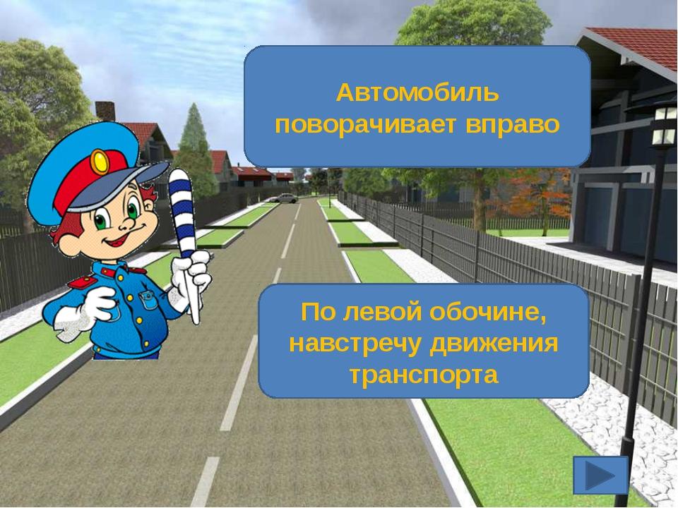 Как следует идти пешеходу по загородной дороге? По левой обочине, навстречу д...