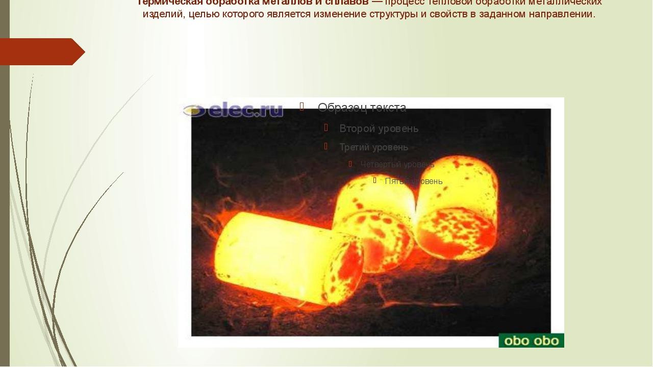 Термическая обработка металлов и сплавов— процесс тепловой обработки металл...