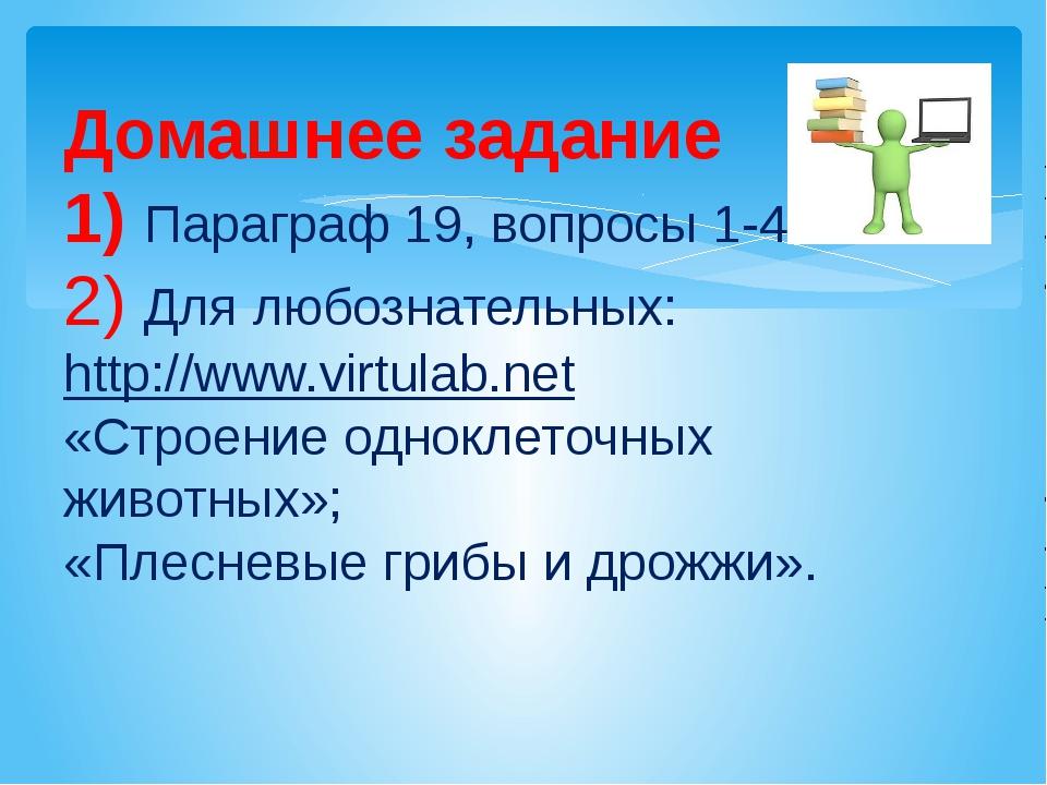 Домашнее задание 1) Параграф 19, вопросы 1-4. 2) Для любознательных: http://w...