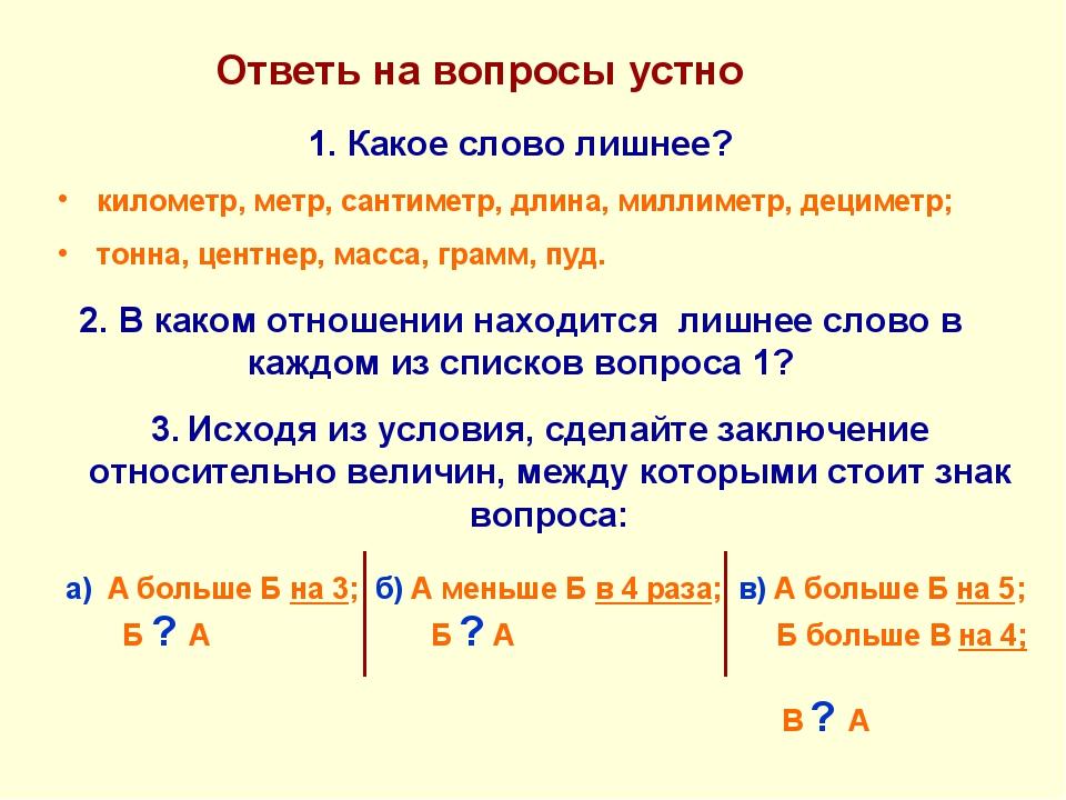 Ответь на вопросы устно Какое слово лишнее? километр, метр, сантиметр, длина,...