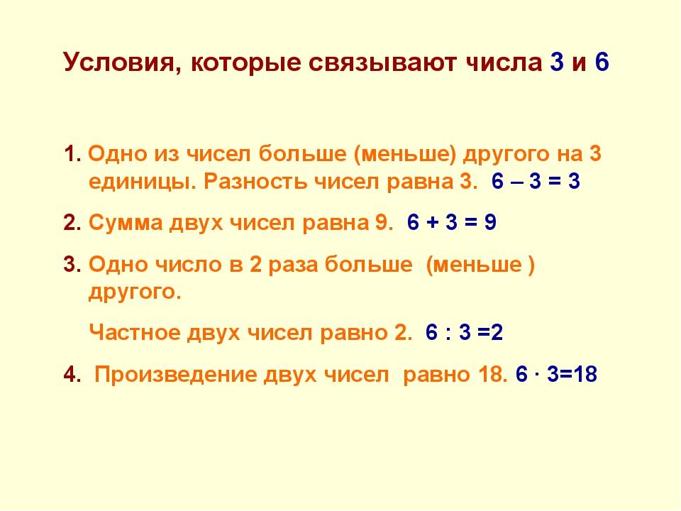 Условия, которые связывают числа 3 и 6 1. Одно из чисел больше (меньше) друго...
