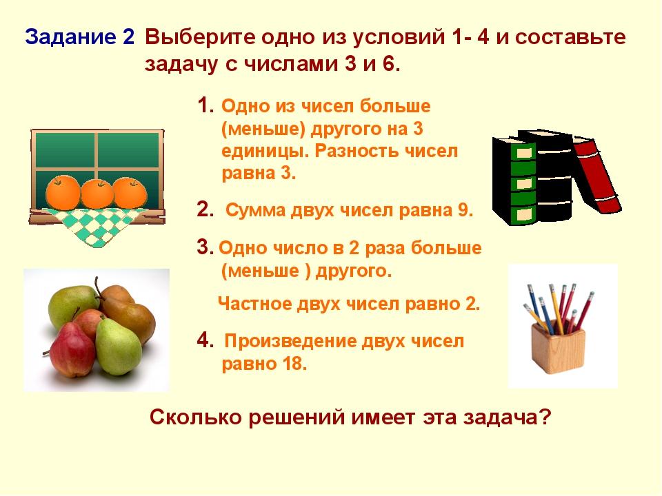 Выберите одно из условий 1- 4 и составьте задачу с числами 3 и 6. Задание 2 С...