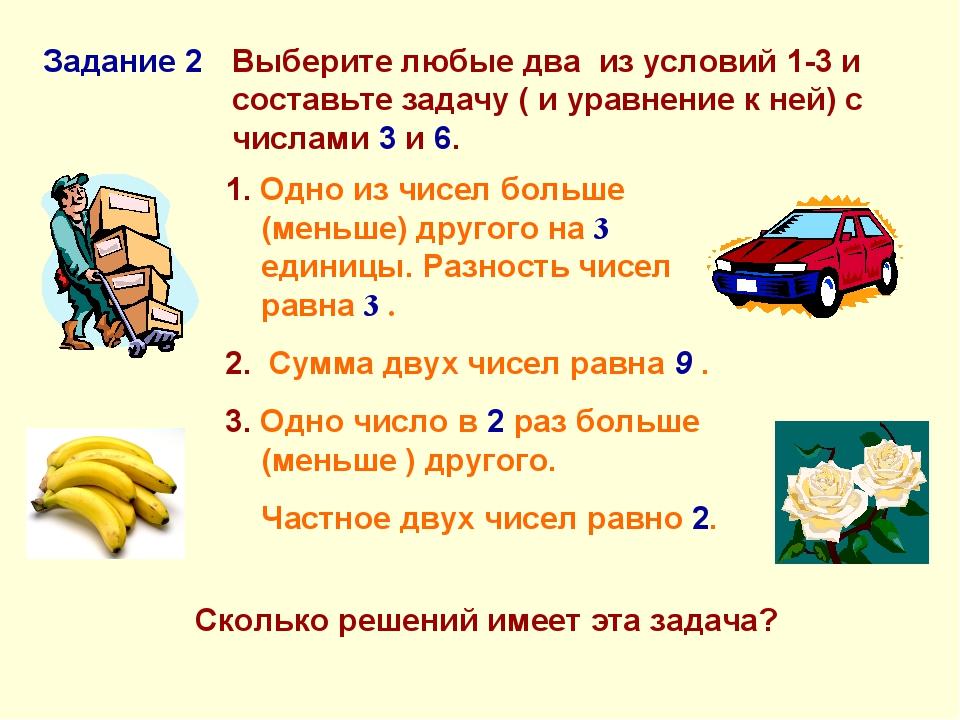 Задание 2 Выберите любые два из условий 1-3 и составьте задачу ( и уравнение...